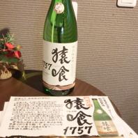 門司のお酒 「猿喰(さるはみ)1757」