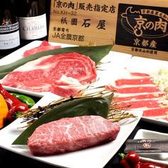 祇園焼肉 石屋の写真