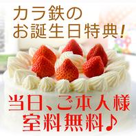 カラ鉄のお誕生日特典♪