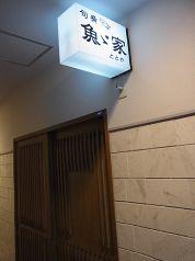 青森 魚ゞ家の写真