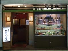 【名古屋駅】仕事後のちょい呑みに!おすすめの居酒屋・飲み屋を教えて