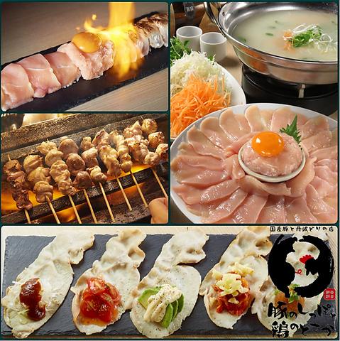 国産丹波鶏と豚にこだわり、東京で修業を重ねた店主が織りなす産直絶品料理。