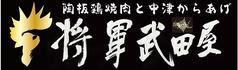 からあげ テイクアウト 将軍武田屋の特集写真