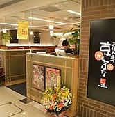 京ちゃばな 京橋京阪モール店の雰囲気3