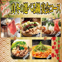 おだいとこ きさく aune海浜幕張店のおすすめ料理1