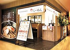 麺処 直久 プレナ幕張店の写真