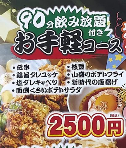 【90分飲み放題付】お手軽コース★(全7品)2500円