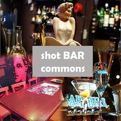ショットバーコモンズ shot BAR commons お初天神