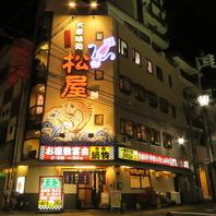 JR元町駅から徒歩1分☆長年愛され続ける松屋に是非♪