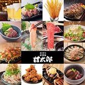 カラオケ デイトリッパー 立川店のおすすめ料理3