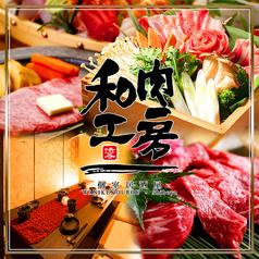 個室居酒屋 和肉工房 渋谷店の写真