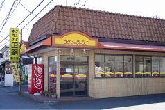 正嗣 駒生店の写真
