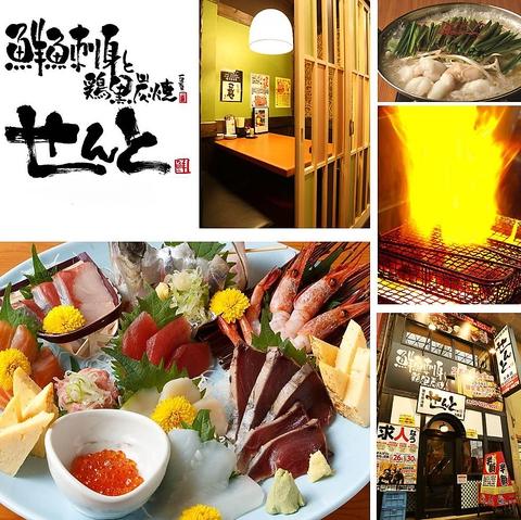 鮮魚刺身と鶏黒炭焼の旨い店【せんと九条店】2名様~30名様迄個室宴会OK!