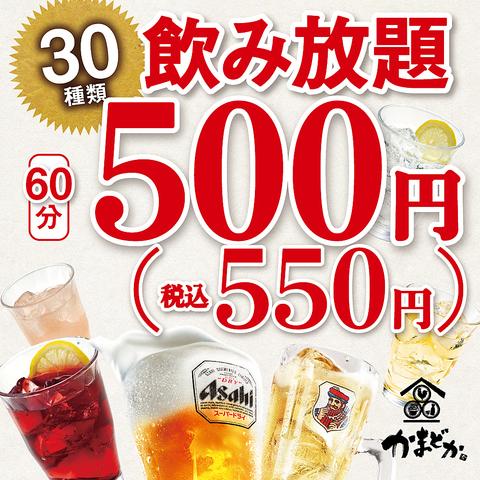 生ビール付き30種類以上 単品飲み放題1時間550円(税込)より *1時間毎に550円(税込)で延長可能