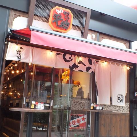 週末にもなるとオープンから満席になることも…!横浜の人気店『やきとり平助』