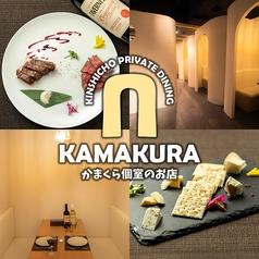 KAMAKURA 錦糸町店の特集写真