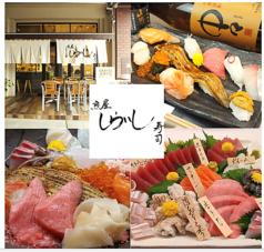 魚屋しらいし寿司の写真