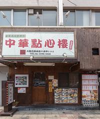 中華点心楼のおすすめ料理1