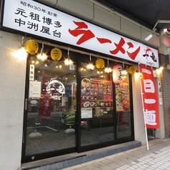 中洲屋台ラーメン 一竜 鶴見東口店の写真
