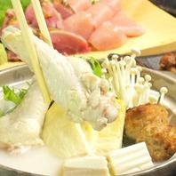 【『名物』地鶏の水炊き鍋】
