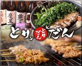 炭火焼鳥 とりだん 堺筋本町店 (堺筋本町)