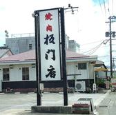 板門店 宮崎の雰囲気3