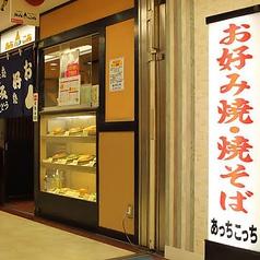 あっちこっち 千里中央店の写真
