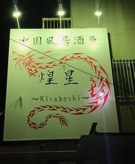 中国風居酒屋 煌星の写真