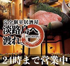 個室居酒屋 淡路島へ渡れ 本厚木店の写真
