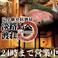 個室居酒屋 淡路島へ渡れ 本厚木店の画像