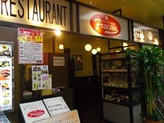 カフェレストラン フリージア 出戸店