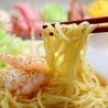 中国料理 龍亭のおすすめポイント1