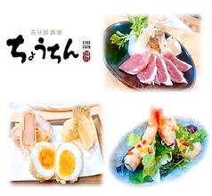 居酒屋 ちょうちん 旭川のおすすめ料理1