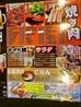 鉄板焼ちゃん バイパス店のおすすめポイント2