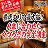 なごみ庭 豊岡店のおすすめポイント3