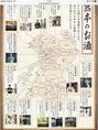 熊本の様々な酒造から熊本の厳選した日本酒を取り揃えております。