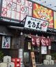 だるま本舗 円座店のおすすめポイント2