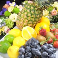 ■フルーツ・お野菜たっぷり!■