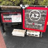 Azudaining アズダイニング 平野区の雰囲気3