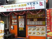 インド・ネパール料理 シマ SEMAの雰囲気2