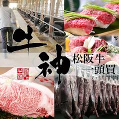 牛神 栄 錦店の写真