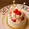主役にサプライズ☆クーポンの利用でホールケーキをプレゼント♪お名前とメッセージ付きのデザートプレートです。お誕生日だけでなく、歓迎会や送迎会に結婚記念日など、さまざまなお祝いごとにどうぞ。特別なデコレーションは有料にて承ります。お気軽にご相談ください。