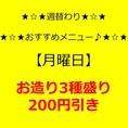 【毎月変わる♪】☆★☆今月のおすすめ☆★☆月曜日⇒お造り3種盛り 200円引き!!