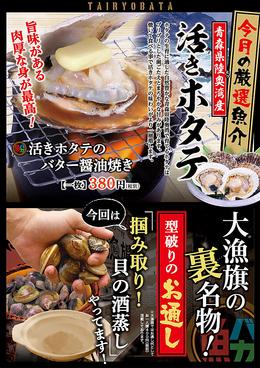 魚バカ一代 大漁旗 都町店のおすすめ料理1