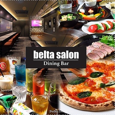 Dining bar ベルタサロン belta salonの写真