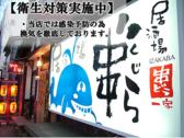 串゛ら 駅南店の雰囲気3