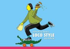 ロコスタイル LOCO STYLEの写真