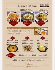 ASIANBLU アジアンブルのおすすめ料理1