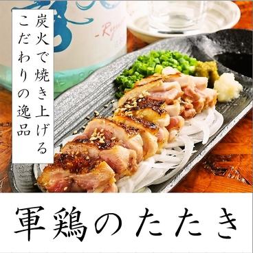 かるいちのおすすめ料理1