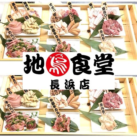 地鶏食堂 長浜店
